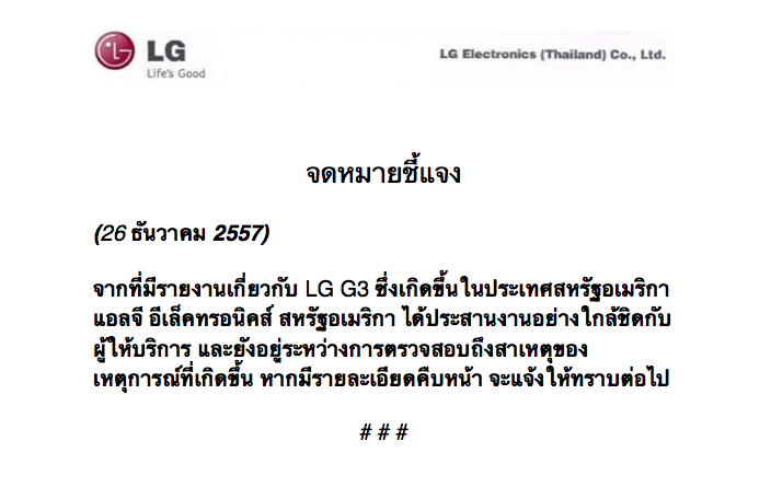 [PR] จดหมายชี้แจงจาก LG กรณี LG G3 ที่สหรัฐอเมริกา
