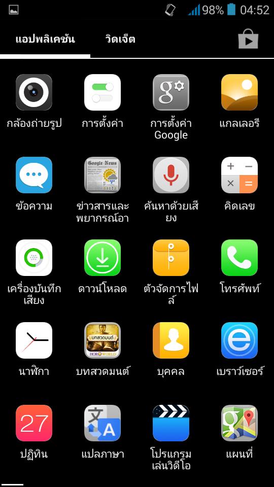 Screenshot_2013-01-03-04-52-56