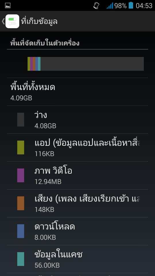 Screenshot_2013-01-03-04-53-34