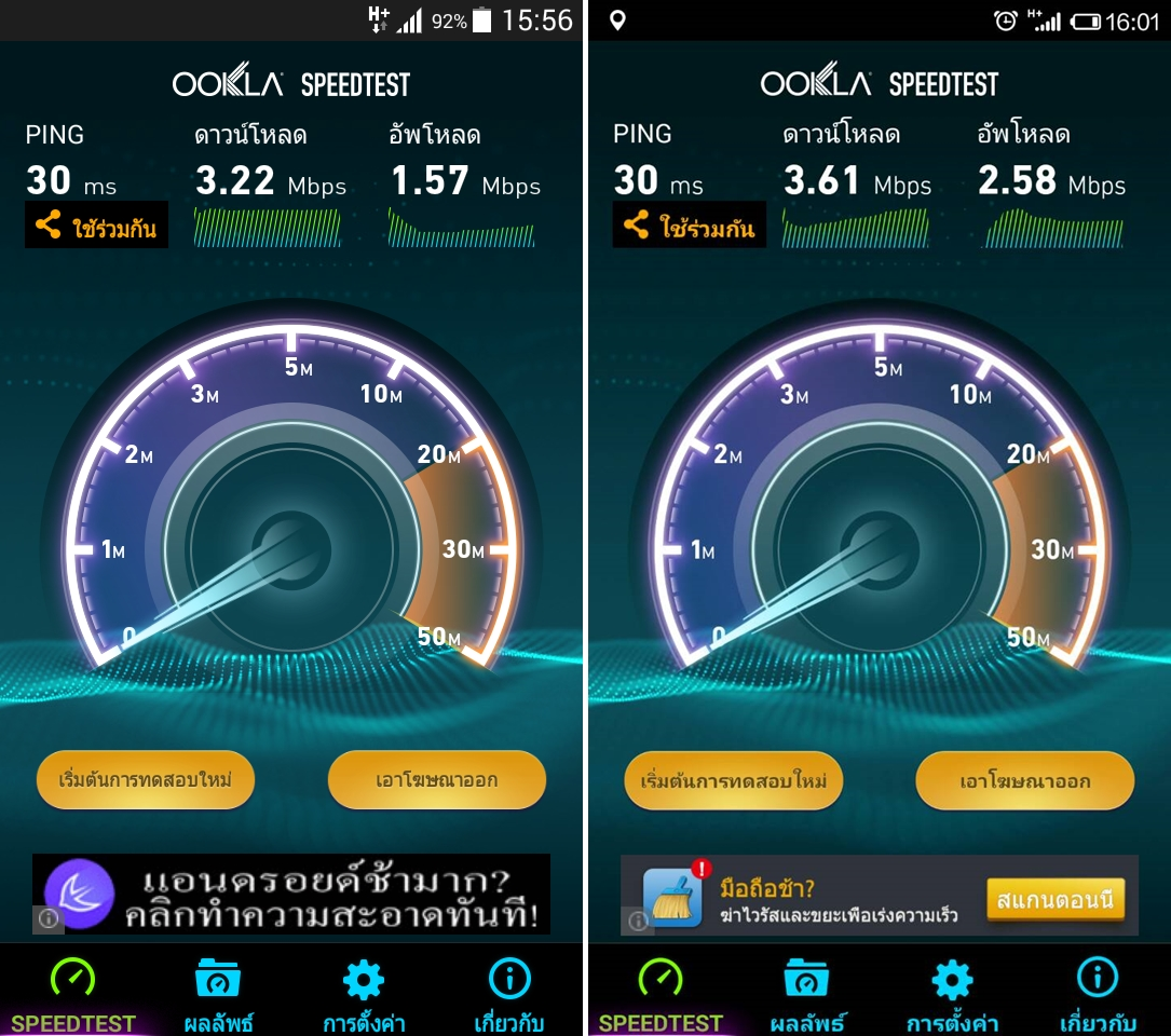 Speed Test YOU! MOBILE