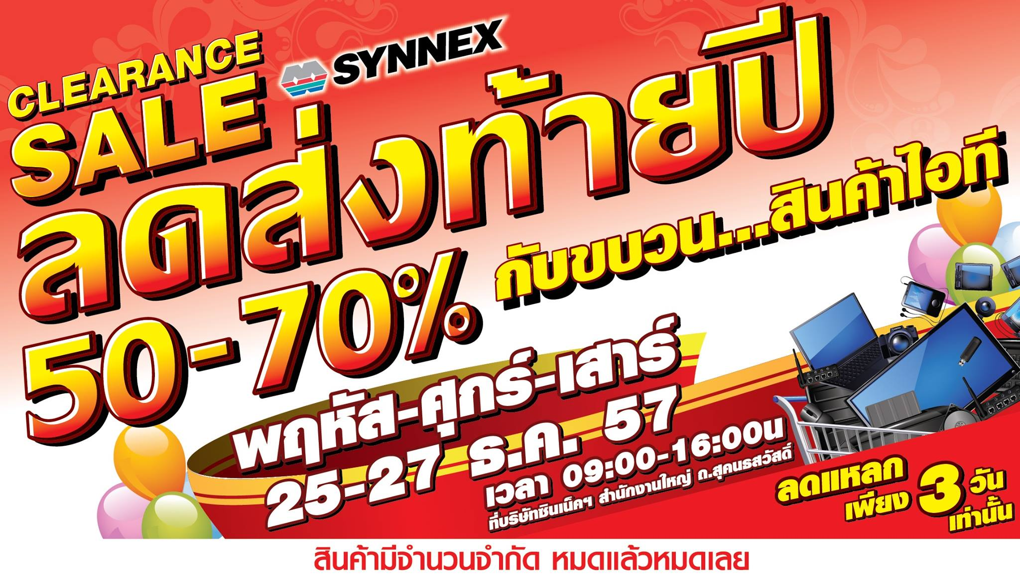 Synnex Clearance Sale 2014 015