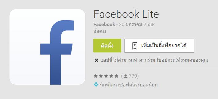 [App] รีวิว Facebook Lite เฟซบุ๊คแบบเบาๆ สำหรับเครื่องสเปคไม่แรง พร้อมไฟล์ .APK