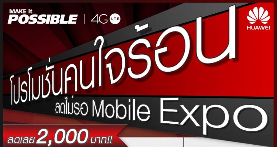 "Huawei จัด ""โปรโมชันคนใจร้อน ลดไม่รอ Mobile Expo"" ลดรุ่นหลักๆ ถึง 2,000 บาท"