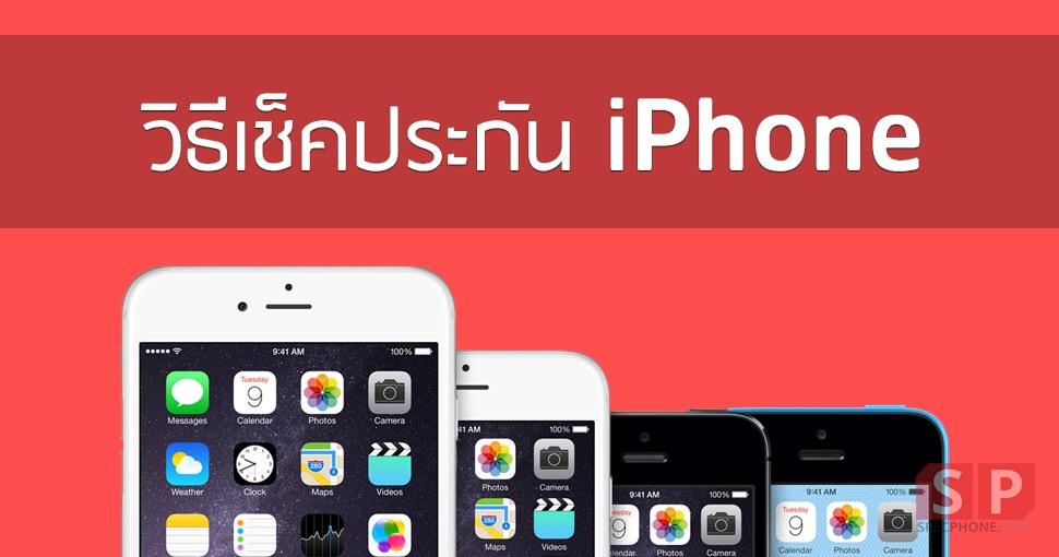 [Tip] วิธีเช็คประกัน iPhone ว่าเหลืออยู่กี่วัน หมดประกันเมื่อไหร่ เพื่อความสบายใจก่อนซื้อมาใช้งาน