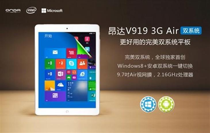 อยากได้ iPad Air ที่รัน Android และ Windows 8.1 ใช่มั้ย? จัดไปกับ Onda V919 3G Air