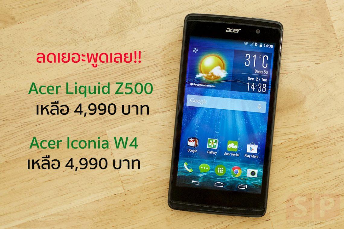 คุ้มมากกกก Acer Liquid Z500 ลดราคาเหลือ 4,990 บาท ส่วน Acer Iconia W4, W3 ก็ลดเยอะพูดเลย