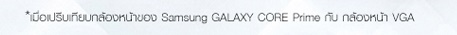 Samsung Galaxy Core Prime 002