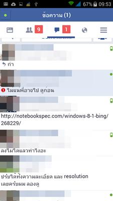 Screenshot_2015-01-27-09-53-43