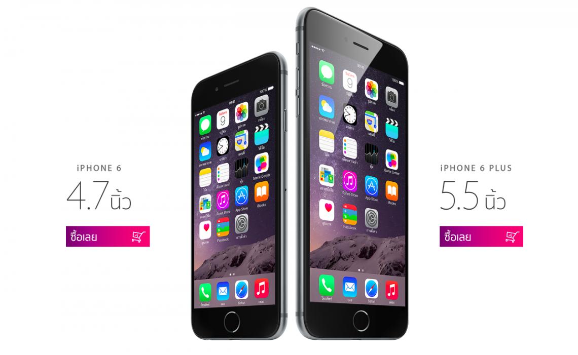 [อัพเดต 8/1/2015] แพคเกจ และโปรโมชัน iPhone 6 และ iPhone 6 Plus ศูนย์ไทย AIS, Dtac Truemove-H ซื้อที่ไหนคุ้มสุด?