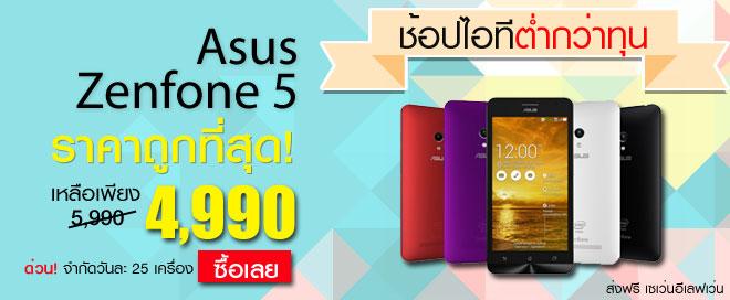 Shopat7 Zenfone 5 4990 baht
