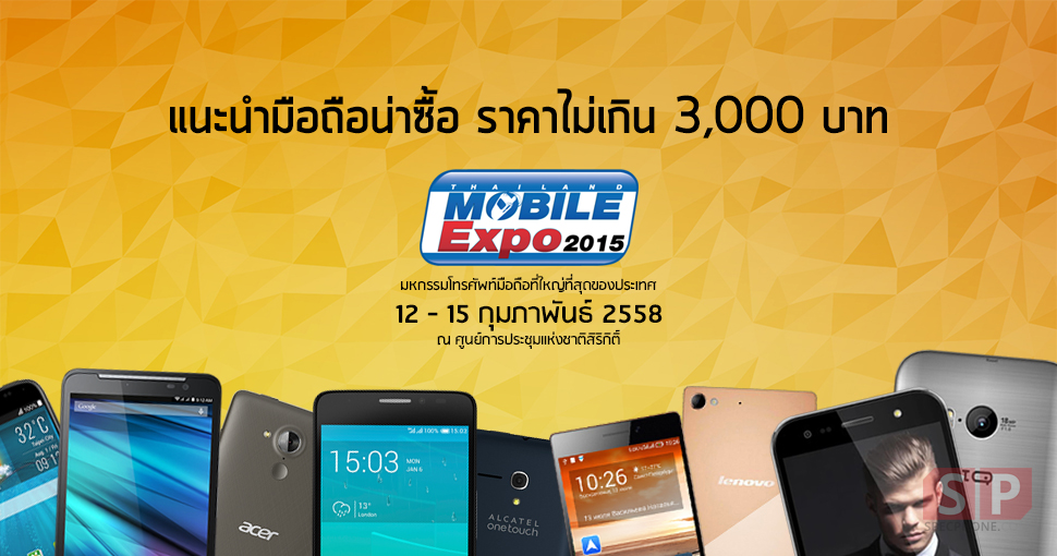 [TME 2015] แนะนำ 3 รุ่นมือถือราคาไม่เกิน 3,000 บาท น่าซื้อในงาน Thailand Mobile Expo 2015