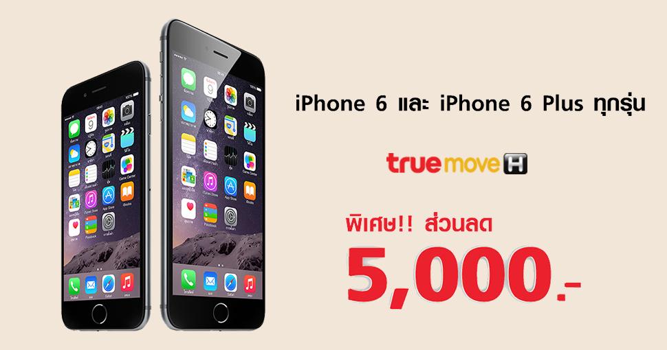 แม่เจ้า!! ย้ายค่ายเบอร์เดิมไป Truemove-H ลดราคา iPhone 6 และ iPhone 6 Plus ไปเลย 6,000 บาท