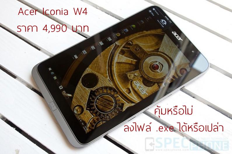 iconia W4 IT City Cover