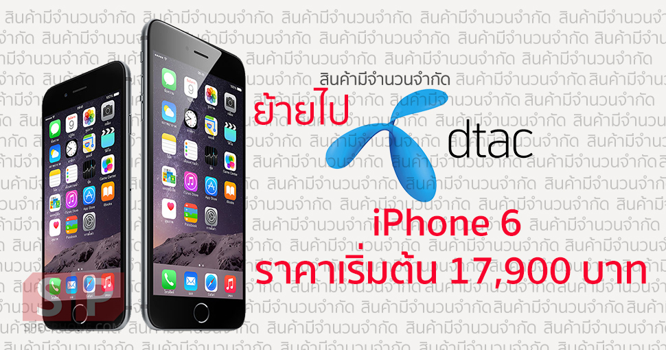 iphone 6 by Dtac January