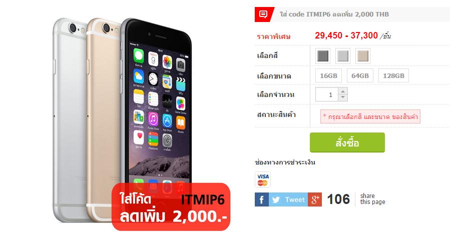 iphone 6 itruemart