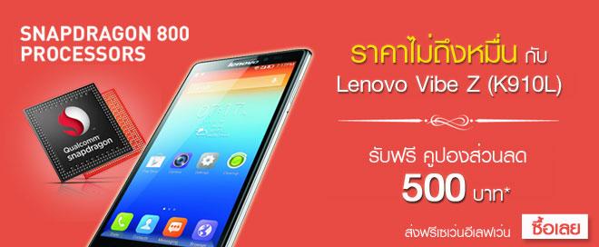 ไอ้ย่ะ!! Lenovo Vibe Z K910L ลดราคาเหลือ 7,990 บาท ที่ Shopat7
