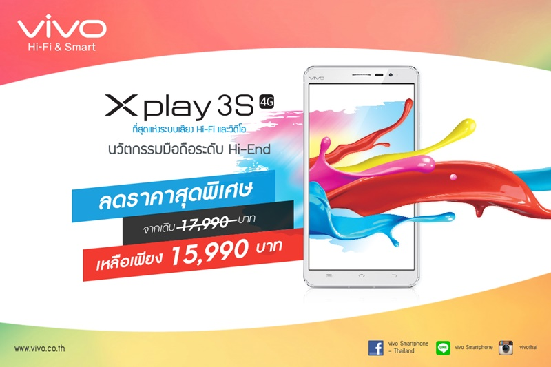 vivo Xplay 3S promotion