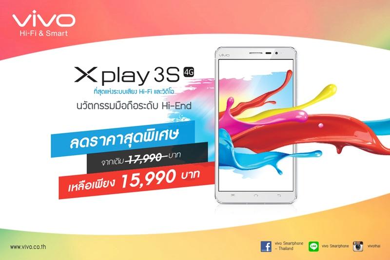[PR] vivo Xplay3S จัดโปรโมชั่นสุดพิเศษรับปีใหม่ลดราคาทันที 2,000 บาท เหลือเพียง 15,990 บาทเท่านั้น!