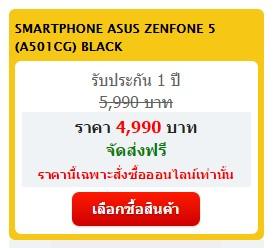 2 Zenfone 5 9000 baht JIB 001