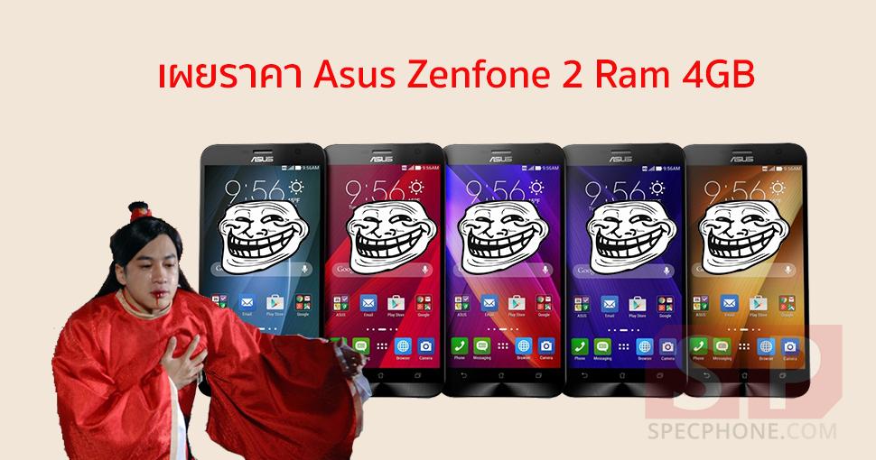 อูยยย – Asus Zenfone 2 ตัวท็อป Ram 4GB เปิดให้จองแล้ว แต่พอเห็นราคาแล้วก็…….