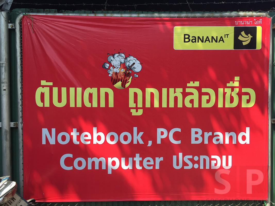บรรยากาศงาน Banana IT ลดตับแตก พร้อมราคามือถือแบบลดจัดหนัก เริ่มต้นที่ 1,790 บาท