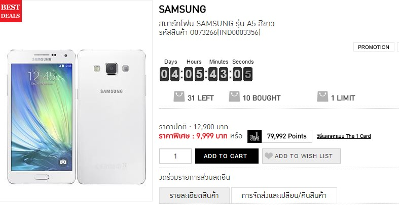 Central Samsung Galaxy A5