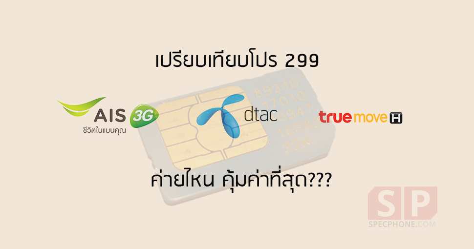 Compare-Postpaid-299-AIS-Dtac-Truemove
