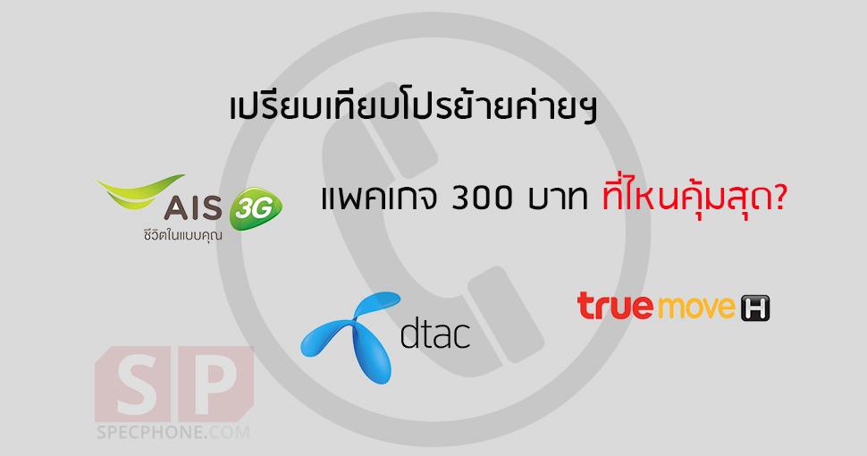 Compare-Postpaid-MNP-300-Baht