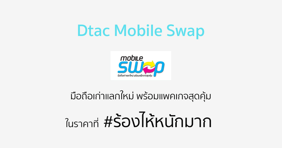 Dtac Mobile Swap Cover
