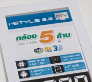Event-i-mobile-Roadmap-2015-preview-SpecPhone-012