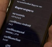 Event-i-mobile-Roadmap-2015-preview-SpecPhone-052
