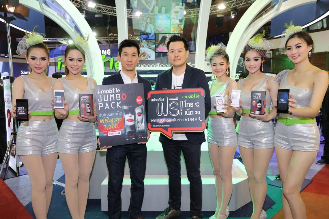 [PR] ?ไอ-โมบาย? จัดโปรเฟี้ยวๆ กระหน่ำราคาพิเศษทั้งฟรีทั้งแถม ในงาน Thailand Mobile Expo 2015