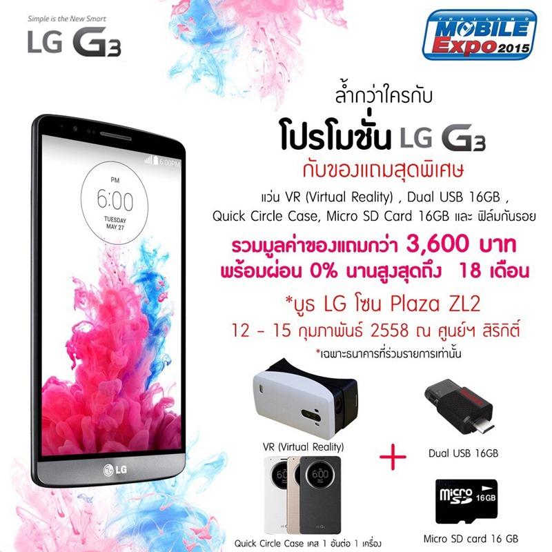 LG-Pro1
