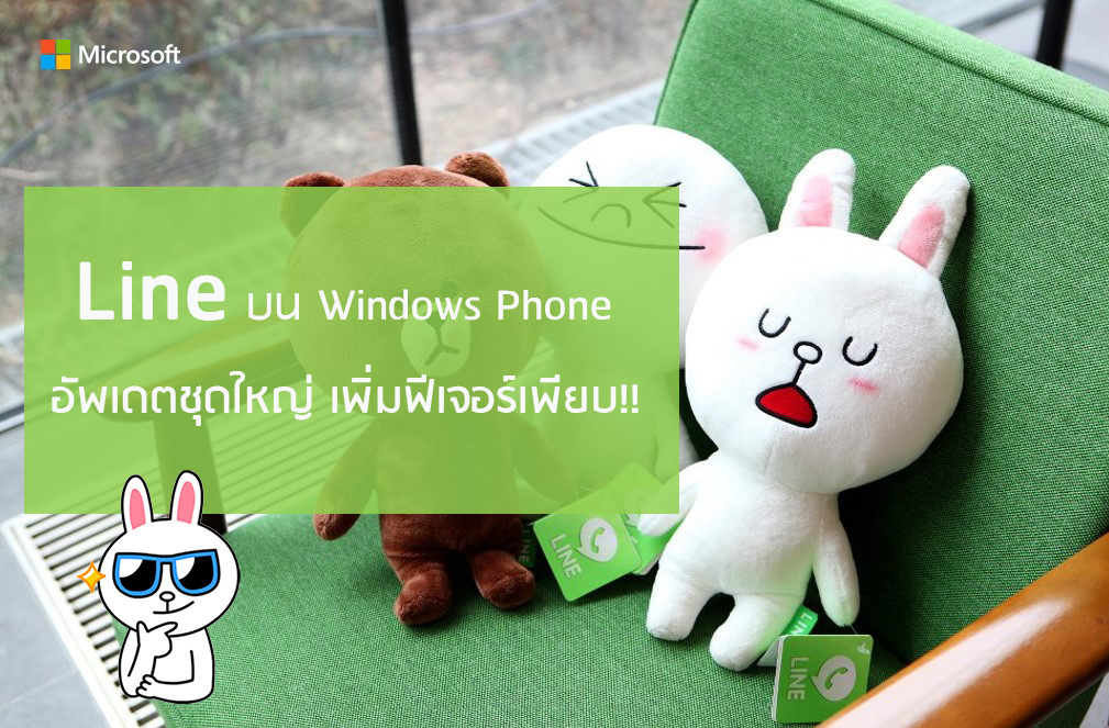 Line Windows Phone Major Update