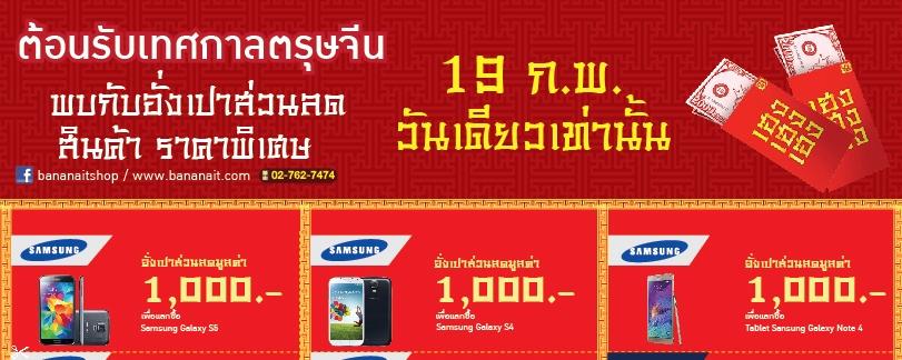 [PR] BaNANA IT ยิ้มรับตรุษจีน แจกอั่งเปา มูลค่าสูงสุด 2,400 บาท รับส่วนลดทันทีในวันที่ 19 กุมภาพันธ์ 2558 วันเดียวเท่านั้น