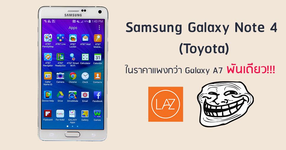 Lazada ขาย Samsung Galaxy Note 4 Toyota ซื้อวันนี้ จ่ายแพงกว่า Galaxy A7 พันเดียววว