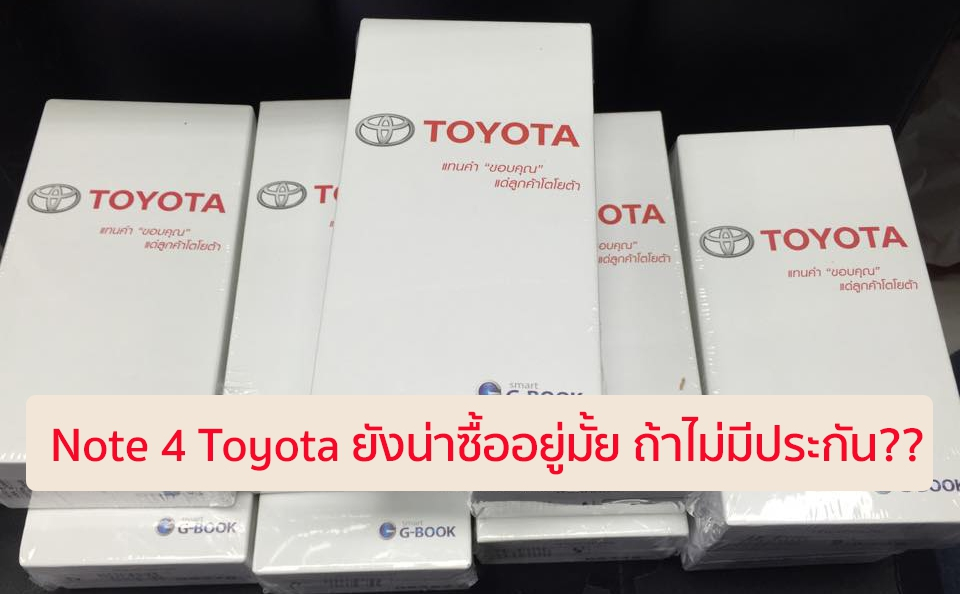 Note 4 Toyota