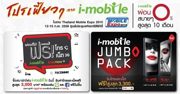 Pro i-mobile TME 2015