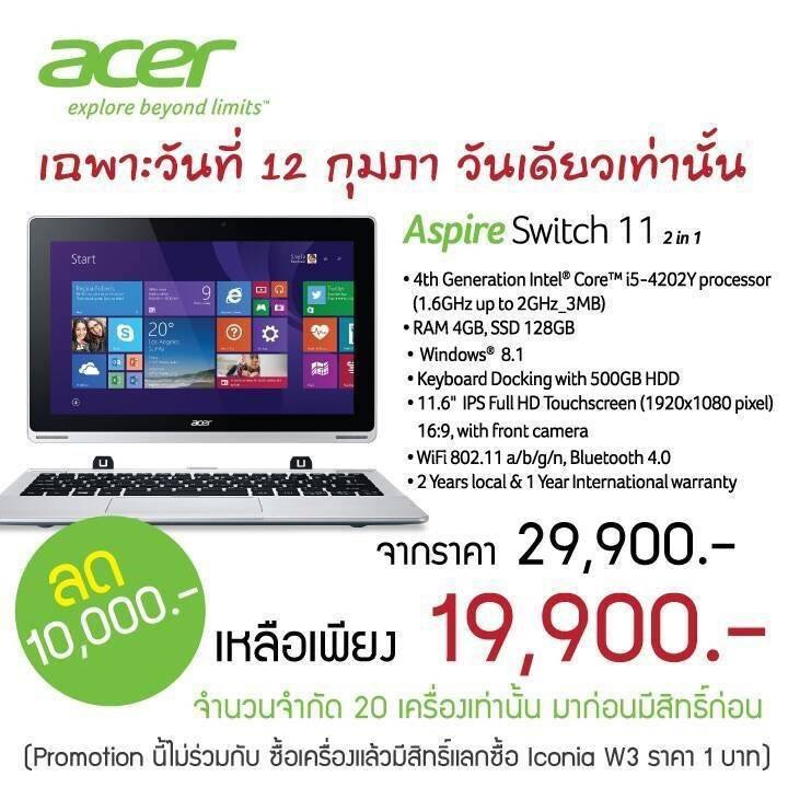 [PR] Acer ลดราคาพิเศษ Aspire Switch 11 จาก 29,900 เหลือ 19,900 บาทเท่านั้น !!! เซฟไปเลยหมื่นนึง