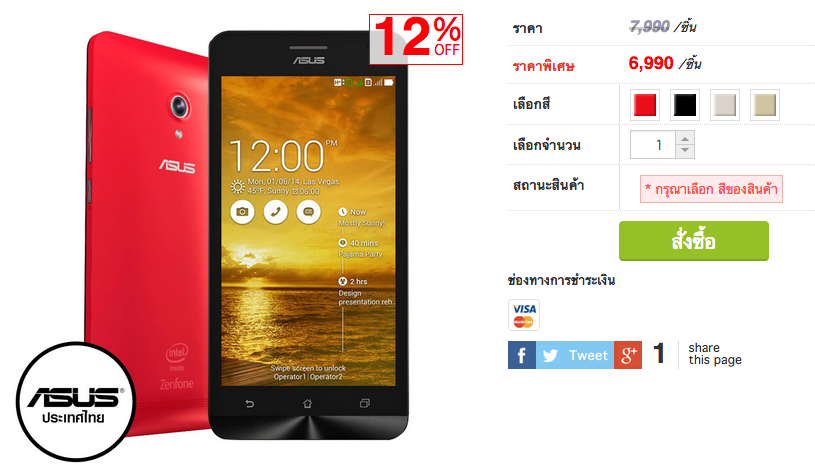 iTruemart ลดราคา Asus Zenfone 6 เหลือเพียง 6,990 บาท และ Zenfone รุ่นอื่นๆ ในเวลาจำกัด!!