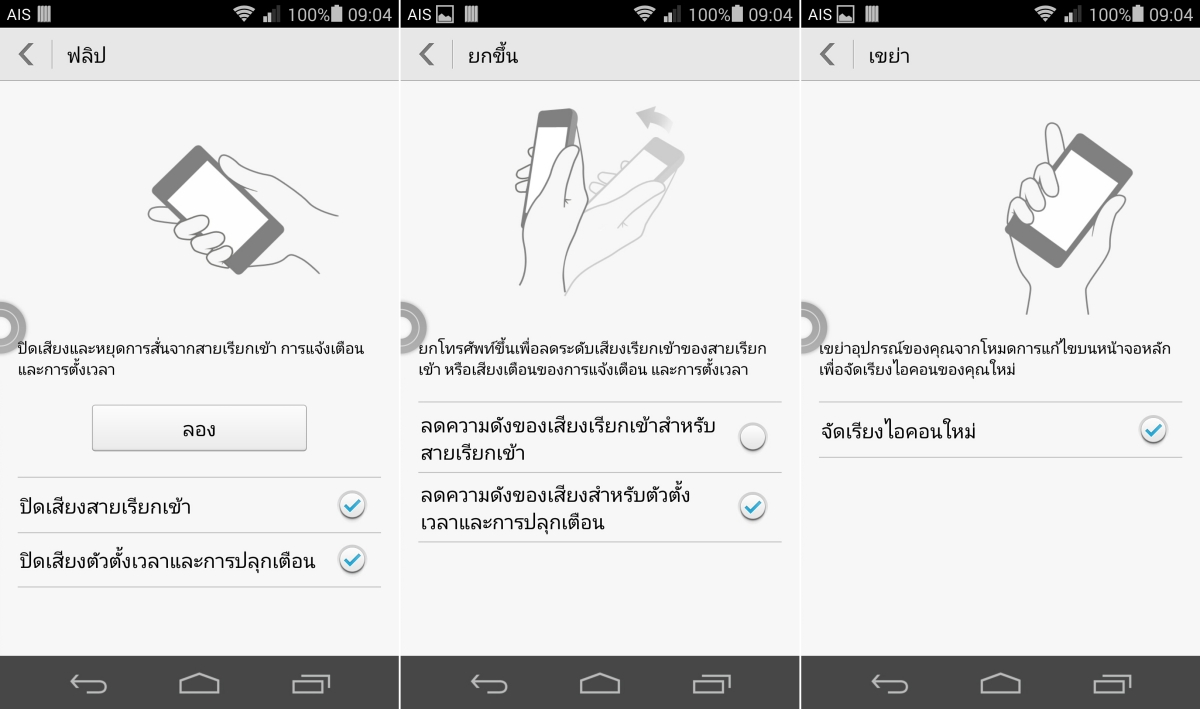 Screenshot_2015-02-14-09-04-13-side