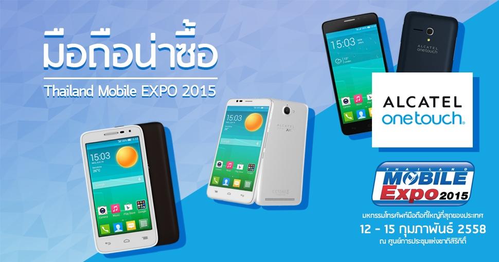 แนะนำมือถือ Alcatel รุ่นไหนน่าจัด น่าโดน เน้นคุ้มประจำงาน Thailand Mobile Expo (TME 2015)