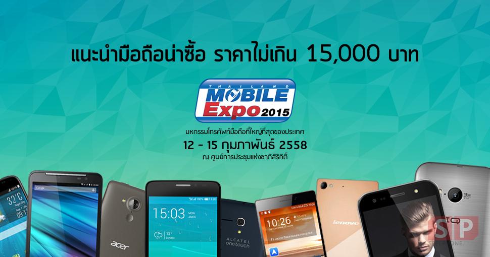 [TME] แนะนำมือถือน่าซื้อในช่วงราคา 10,001 – 15,000 บาท ประจำงาน Thailand Mobile Expo 2015