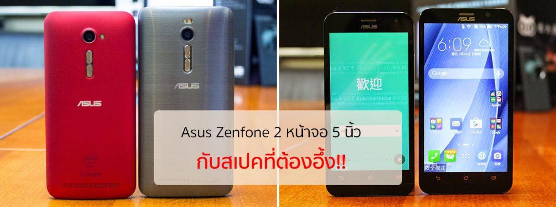 หลุดสเปค Asus Zenfone 2 หน้าจอ 5 นิ้ว จาก GeekBench กับสเปคที่ทุกคนคาดไม่ถึง