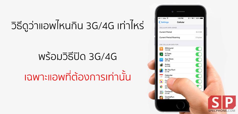 [Tip] วิธีดูว่าแอพไหนกินเน็ต 3G/4G ไปเท่าไหร่ พร้อมวิธีปิดเน็ตเฉพาะแอพที่ต้องการบน iPhone