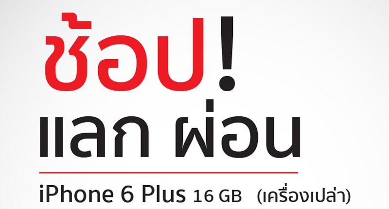 [PR] ช้อป! แลก ผ่อน ซื้อ iPhone 6 Plus รุ่น 16GB รับส่วนลดสูงสุดถึง 13% ที่ iStudio iBeat U.Store by comseven ตั้งแต่วันนี้ – 28 กุมภาพันธ์ 2558