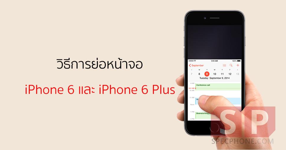 [Tip] วิธีการย่นหน้าจอ, ย่อหน้าจอ iPhone 6 และ iPhone 6 Plus