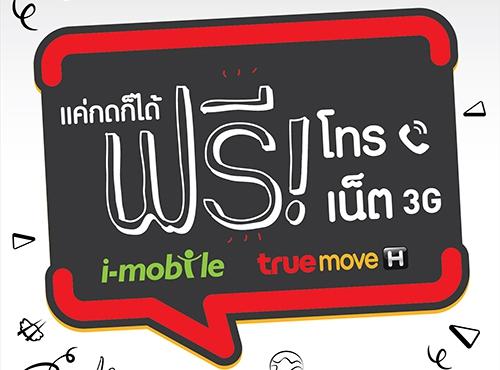 [PR] i-mobile จัด Promotion กดรับสิทธิฟรีค่าโทร ค่าเน็ต Truemove-H สูงสุด 3,000 บาท