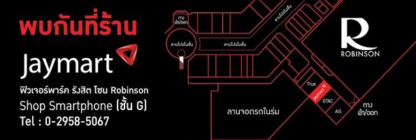 jaymartshop_futureparkrangsit Map