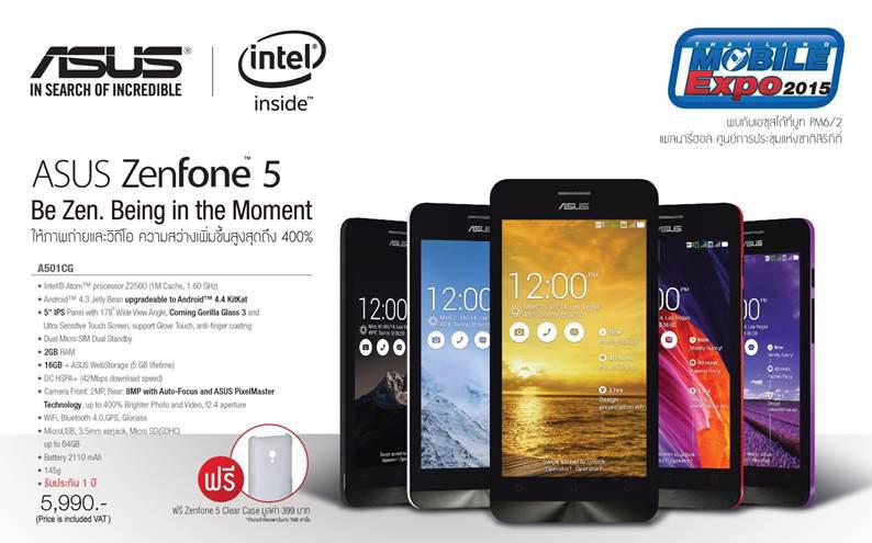 [PR] โบรชัวร์โปรโมชัน ASUS ในงาน TME 2015 พร้อมกองทัพ Zenfone, Fonepad มาเต็ม